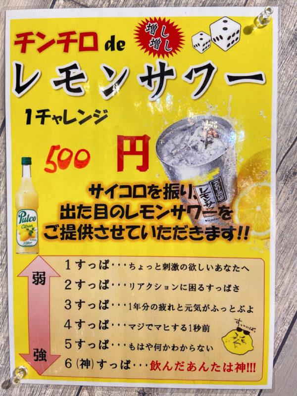 チンチロdeレモンサワー
