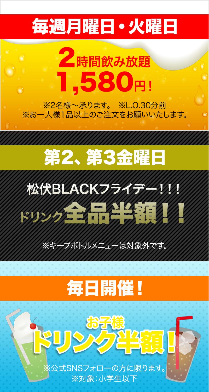 気まぐれダイニング松伏の曜日イベント!