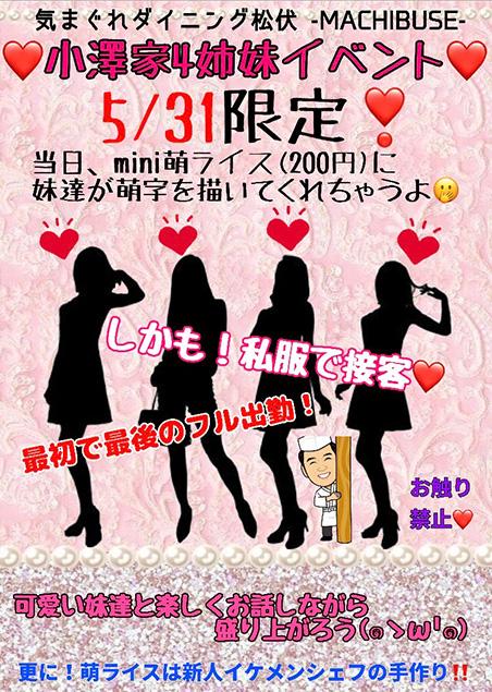 小澤家4姉妹イベント