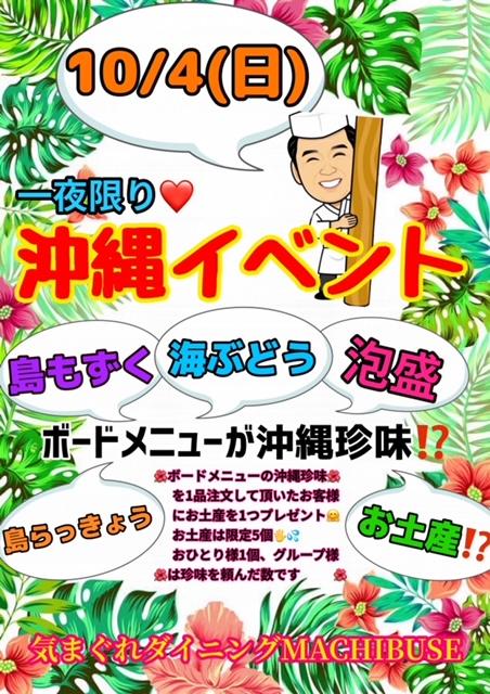一夜限り!沖縄イベント開催!